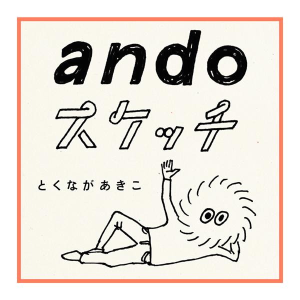 andoスケッチ