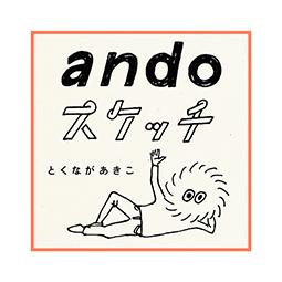 ando_thumb