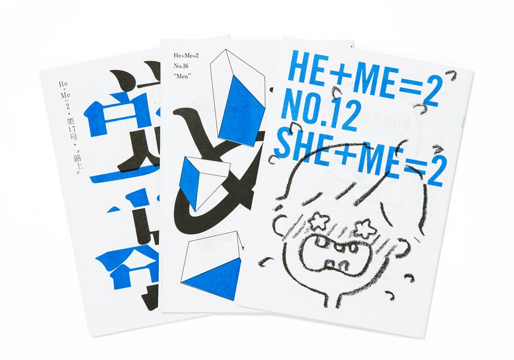 He+Me=2