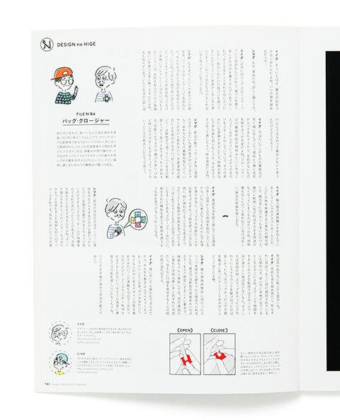 雑誌Nuugy連載「デザインの髭」