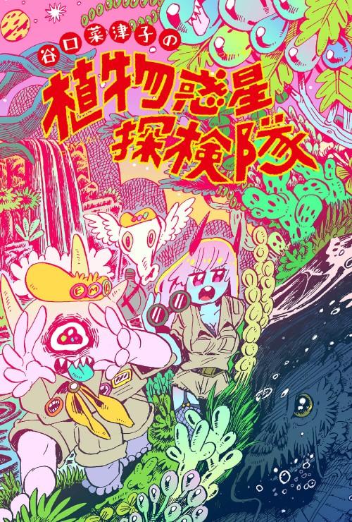 谷口菜津子の植物惑星探検隊