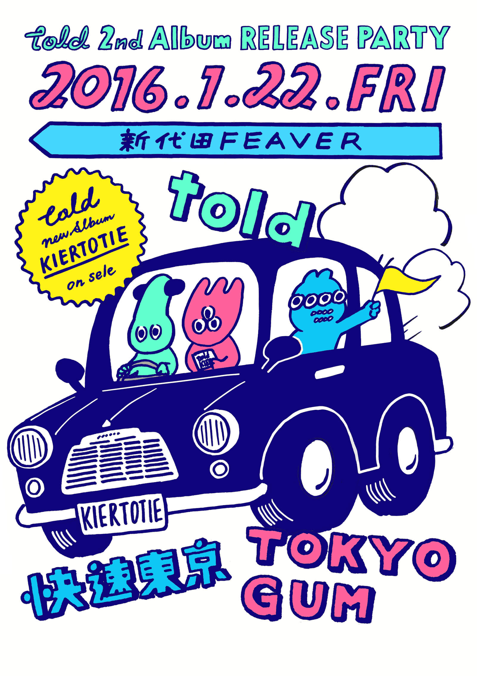 """told""LIVEフライヤー"