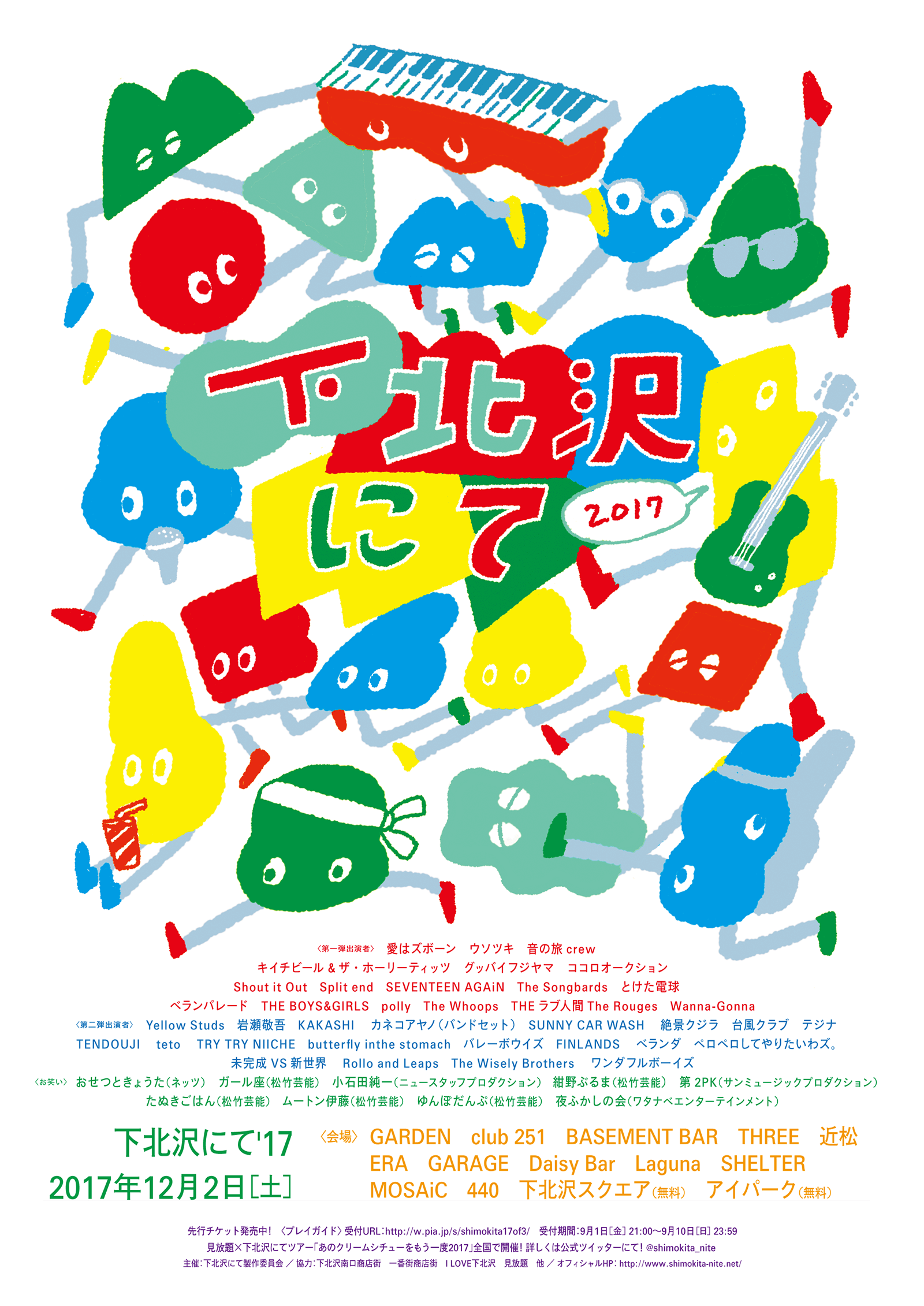 下北沢ニテ'17
