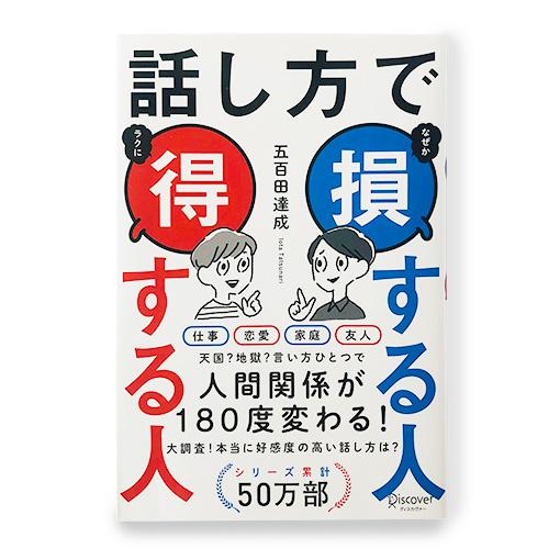 hanasikata_i