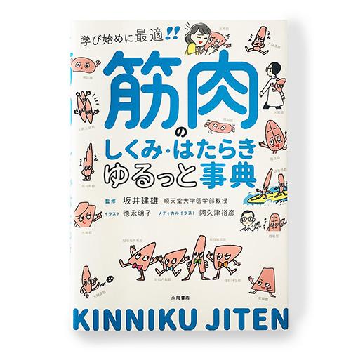 kinniku1_i