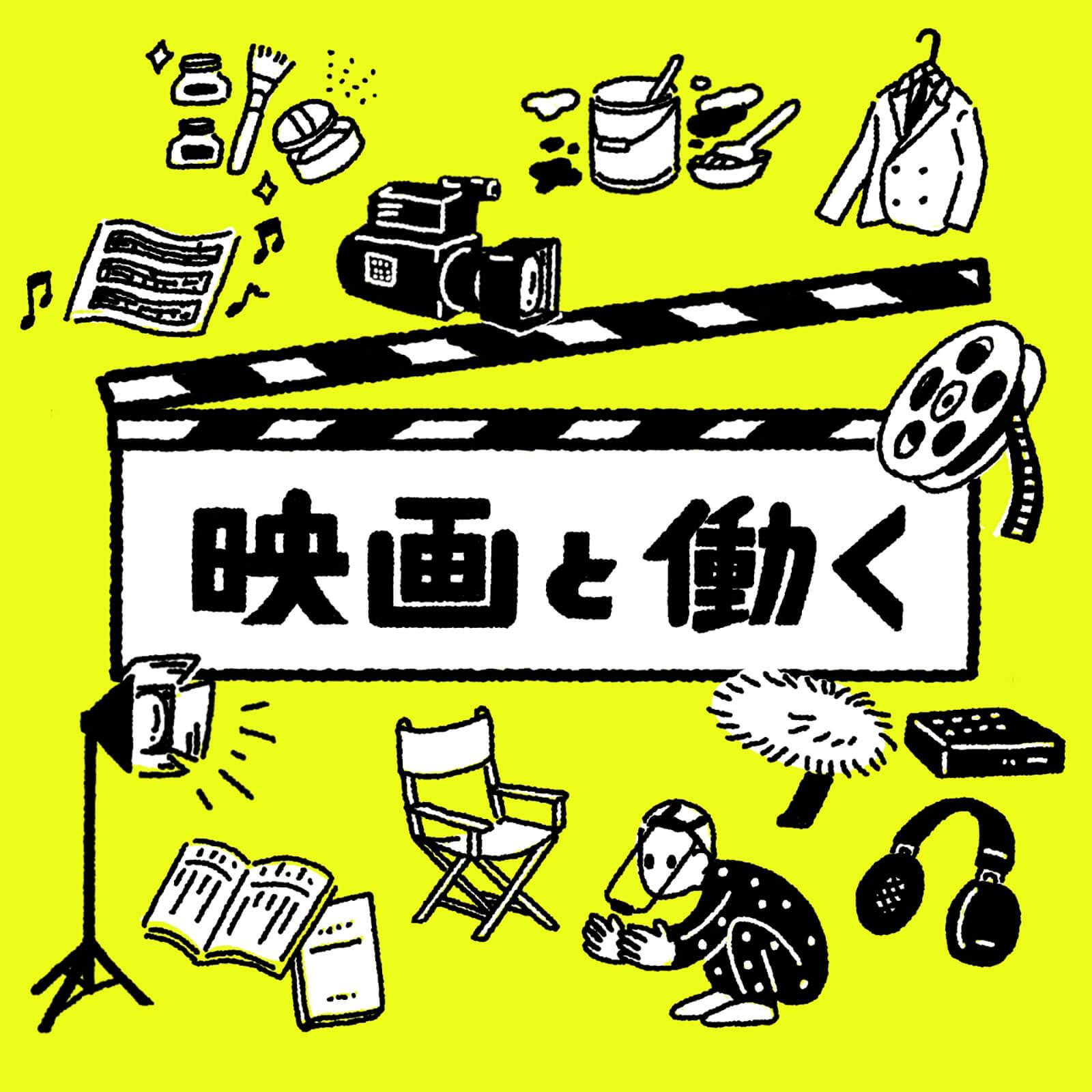 映画と働く